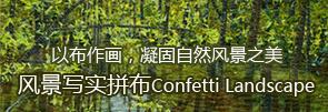 景色写实拼布Confetti Landscape