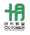 十月拼布教室